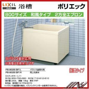 左排水: PB-802B (BF) L/L11 ・右排水: PB-802B (BF) R /L11 / INAXポリエック(浴槽)800サイズ/2方全エプロン/バランス釜取付用|msi