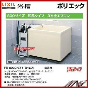 品番 :PB-802C / L11 / INAXポリエック(浴槽)800サイズ/3方全エプロン/ 給湯用 |msi