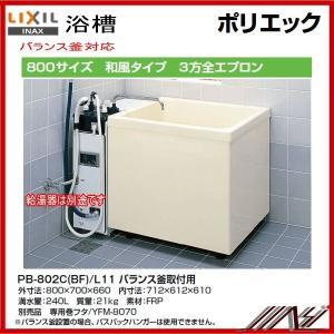 品番: PB-802C (BF) / L11 / INAXポリエック(浴槽) 800サイズ/3方全エプロン/バランス釜取付用 |msi