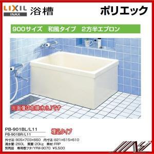 左排水: PB-901BL/L11 / 右排水: PB-901BR/L11 / INAX ポリエック (浴槽) 900サイズ / 2方半エプロン 埋込み|msi