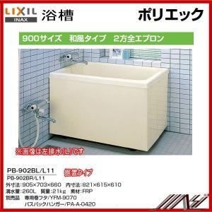 左排水: PB-902BL/L11 / 右排水:PB-902BR/L11 / INAXポリエック 浴槽 900サイズ 2方全エプロン|msi