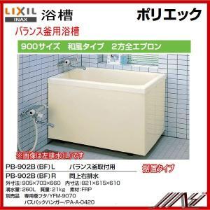 左排水: PB-902B(BF)L / 右排水: PB-902B(BF)R / INAXポリエック 浴槽  900サイズ /2方全エプロン / バランス釜取付用|msi