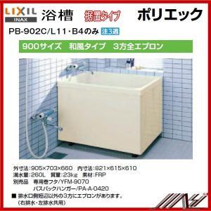 品番 : PB-902C / L11 / INAX:ポリエック(浴槽)900サイズ/ 3方全エプロン |msi