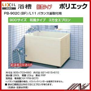 品番 : PB-902C (BL) / L11 / INAX:ポリエック(浴槽)900サイズ/ 3方全エプロン バランス釜取付用 |msi