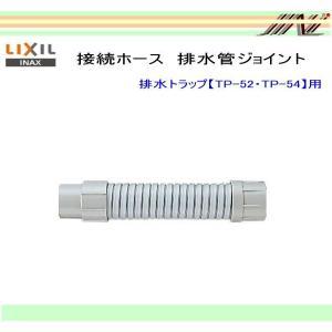 ★品番: PBF-MJ-350 /INAX:接続ホース 排水管ジョイント/排水トラップ TP-52 ...