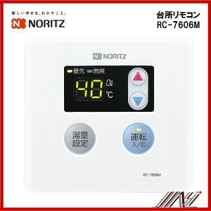 品番: RC-7606M / ノーリツ ガス給湯器 給湯専用 GQ-WE/WS対応 台所リモコン |msi