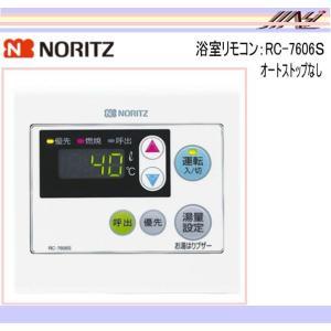ノーリツ ガス給湯器 給湯専用 GQ-WE/WS対応 浴室リモコン 品番 RC-7606S|msi