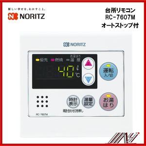 品番: RC-7607M /ノーリツ ガス給湯器 給湯専用 GQ-WS対応 台所リモコン オートストップ |msi