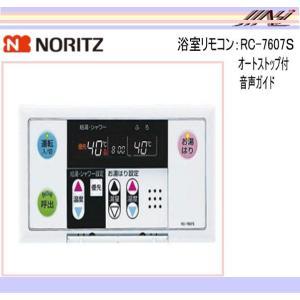 ノーリツ ガス給湯器 品番: RC-7607S  GQ-WS対応 浴室リモコン オートストップ |msi