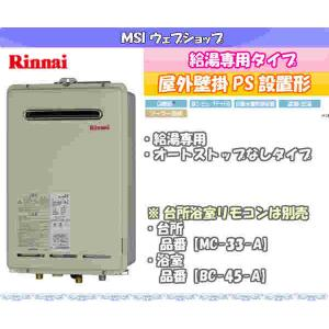 リンナイ ガス給湯器 16号給湯専用・屋外壁掛形(PS設置型)13A 品番 RUX-A1611W-E|msi