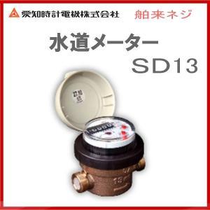 品番: SD13 / 愛知時計:指示部回転式 水道メーター(舶来ねじ) |msi