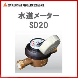 品番: SD20 / 愛知時計: 指示部回転式水道メーター (上水ネジ)|msi