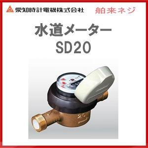 品番:SD20V / 愛知時計: 指示部回転式水道メーター(舶来ネジ)|msi