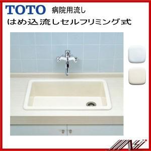品番: SK106 / TOTO:病院用流し・はめ込流し・パブリック・送料無料|msi