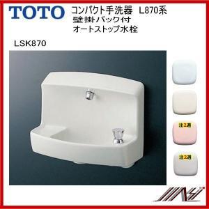 品番: LSK870AP (Pトラップ) / LSK870AS (Sトラップ) TOTO コンパクト手洗器 オートストップ水栓 送料無料|msi