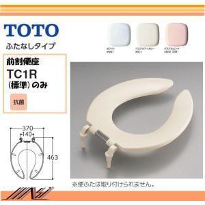 品番: TC1R /TOTO:前割便座(フタなしタイプ) 普通サイズ |msi