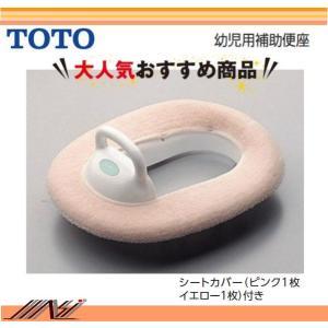 品番: TC51 / TOTO:幼児用補助便座   在庫あり! |msi