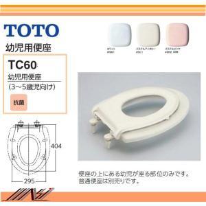 品番: TC60  /TOTO:幼児用便座|msi