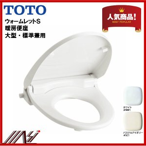 品番: TCF116 /TOTO:ウォームレット(暖房便座) /INAX:CF-18ALJと同等品|msi