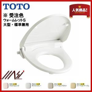 品番: TCF116 /※受注色 / TOTO:ウォームレット(暖房便座) / INAX:CF-18ALJと同等品|msi