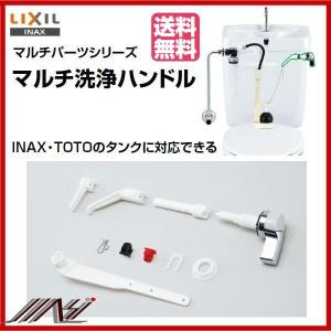 品番: TF-10A / INAX:修理マルチパーツシリーズ!マルチ洗浄ハンドル!送料無料|msi