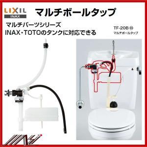 品番: TF-20B / INAX:マルチボールタップ  ※TOTOにも対応