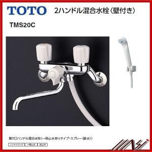 品番: TMS20C / TOTO:浴室 2ハンドル混合水栓 一時止水付き 壁付 ※友工  msi