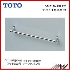 品番: TS113A3R / TOTO:タオル掛け・タオルリング  msi