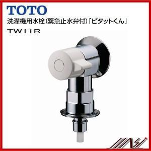 品番: TW11R / TOTO: 「ピタットくん」   緊急止水弁付洗濯機用水栓 msi