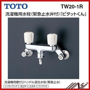 品番: TW20-1R / TOTO:水栓金具 「ピタットくん」露出タイプ (壁給水タイプ) 緊急止水弁付 2ハンドル混合栓 ※友工 msi