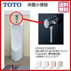 TOTO :床置小便器 【寒冷地】 フラッシュバルブ / 大形・塩ビ排水菅用 (品番 UFH507CR・TG600PL)|msi