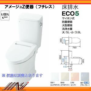 品番:YBC-ZA10S/DT-ZA150E アメージュZ便器【床排水】一般地・手洗なし・アクアセラミック|msi