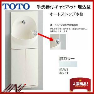 品番: YSC46AX#NW1/ TOTO:埋込タイプ/ 手洗器付キャビネット(オートストップ水栓)|msi