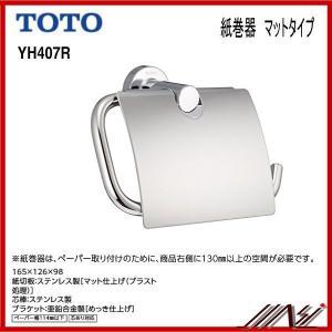 品番: YH407R / TOTO: 紙巻器  メタル系  ペーパーホルダー マットタイプ msi
