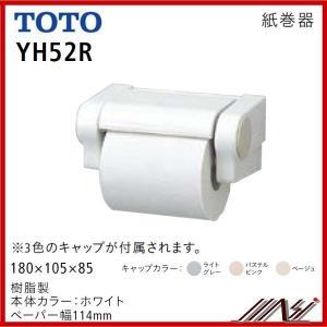 品番: YH52R / TOTO:紙巻器 樹脂系 52 ペーパーホルダー  msi