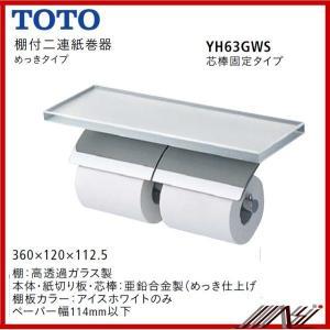 YH63GWS (芯棒固定) TOTO:棚付二連紙巻器  めっきタイプ  品番: YH63GWS