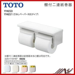 品番: YH650  (芯あり) / 品番: YH651  (芯なし) / TOTO: 棚付二連紙巻器 ペーパーホルダー|msi