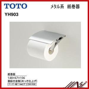 品番: YH903 / TOTO 紙巻器  メタル系  ペーパーホルダー  msi