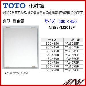 品番: YM3045F / TOTO : 化粧鏡 耐食鏡 角形 300×450 msi