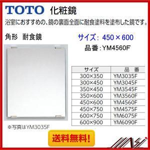 品番: YM4560F / TOTO : 化粧鏡 耐食鏡 角形 450×600 msi