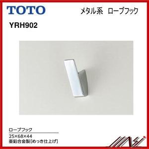 品番: YRH902 / TOTO:ローブフック メタル系 アクセサリー トイレ msi