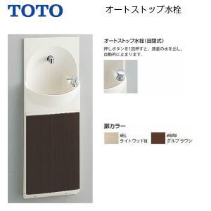 品番: YSC46AX/#ML / YSC46AX/#MW / TOTO:埋込タイプ/ 手洗器付キャビネット(オートストップ水栓)|msi