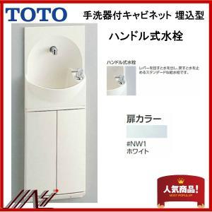 品番 : YSC46SX#NW1 / TOTO:埋込タイプ / 手洗器付キャビネット(ハンドル水栓)|msi