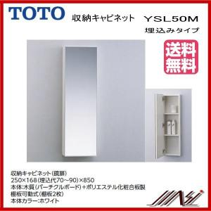 品番: YSL50M / TOTO: 収納キャビネット(鏡扉) 洗面所 msi