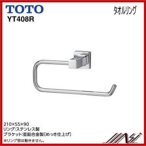 品番: YT408R / TOTO: タオルリング メタル系 アクセサリー タオル掛け msi