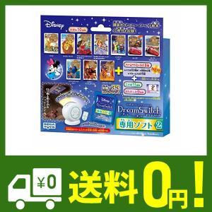 ディズニー&ディズニー/ピクサーキャラクターズ  Dream Switch ( ドリームスイッチ ) 専用ソフト2|msjnet