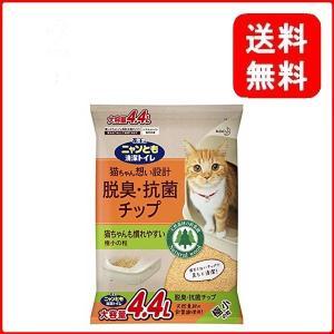 ニャンとも清潔トイレ 脱臭・抗菌チップ 大容量 極小の粒4.4L [猫砂] msjnet