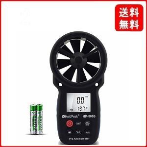 HOLDPEAK 866Bデジタル風速計、風力計 ハンドヘルド風速計、風量計、温度計搭載、LCDバッ...