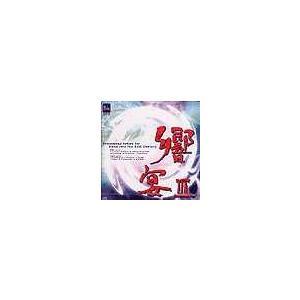 取寄 | 響宴 III (2枚組)  ( 吹奏楽 | CD )|msjp