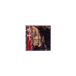 取寄 | 嗚呼!兼田敏作品集 | 大阪市音楽団  ( 吹奏楽 | CD )|msjp